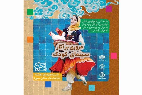 اکران نسخه مرمتشده «شهرموشها»/ خاطرات سینمای کودک مرور میشود