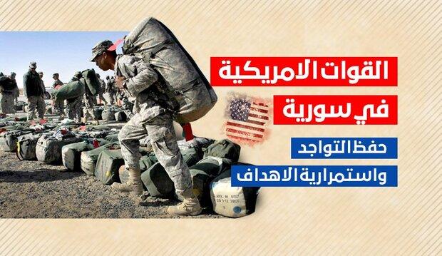 القوات الامريكية في سورية.. حفظ التواجد واستمرارية الاهداف