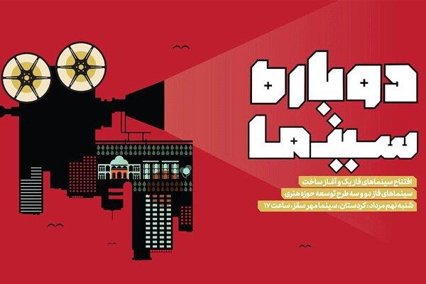بهمن،صندلي،سالن،سينماي،توسعه،سقز،سينماهاي،مهر،آزادي،طرح
