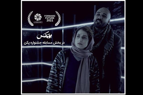 Iranian film Botox to be screened in Beijing festival