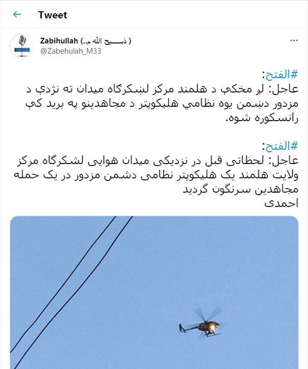 3843554 - فرود اضطراری بالگرد ارتش افغانستان نزدیک فرودگاه شهر لشکرگاه