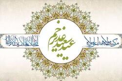 جشن بزرگ خیابانی عید غدیر خم در کرمانشاه برگزار میشود