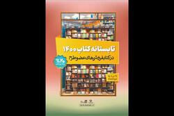 مطالبات کتابفروشان از «تابستانه کتاب ۱۴۰۰» پرداخت شد