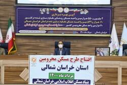 افتتاح ۲ هزار واحد مسکونی برای محرومان خراسان شمالی تا پایان سال