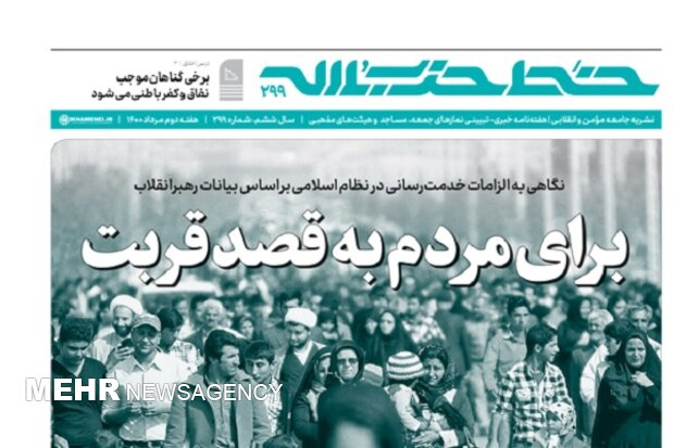 هفتهنامه خط حزب الله با عنوان «برای مردم، به قصد قربت» منتشر شد