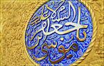 حضرت امام موسی کاظم (ع) نے مشکلات کے باوجود اسلامی تعلیمات کے فروغ میں اہم کردار ادا کیا