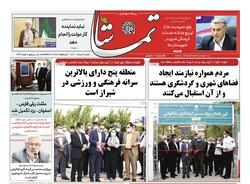صفحه اول روزنامه های فارس ۹ مرداد۱۴۰۰