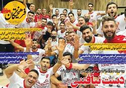 روزنامههای ورزشی شنبه ۹ مرداد ۱۴۰۰
