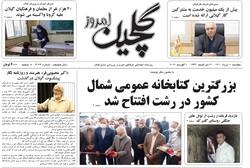 صفحه اول روزنامه های گیلان ۱۰ مرداد ۱۴۰۰