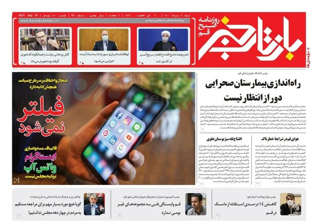 صفحه اول روزنامه های استان قم ۹ مرداد ۱۴۰۰