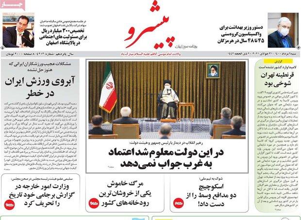 روزنامههای صبح شنبه ۹ مرداد ۱۴۰۰