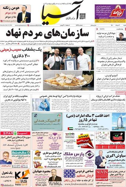روزنامههای اقتصادی شنبه ۹ مرداد ۱۴۰۰