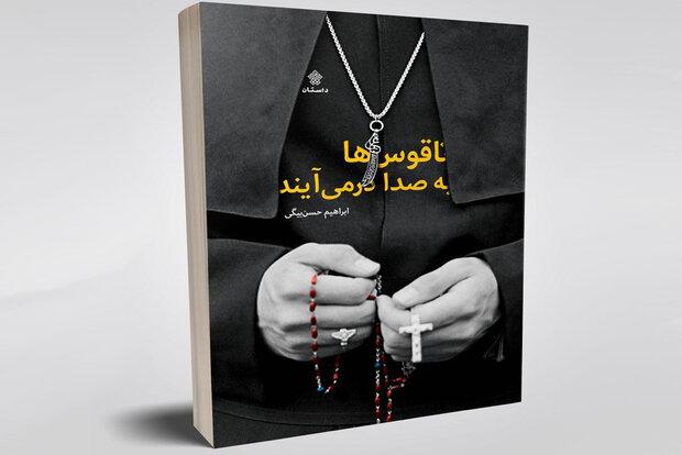 «ناقوسها به صدا در میآیند» به چاپ شصتوششم رسید