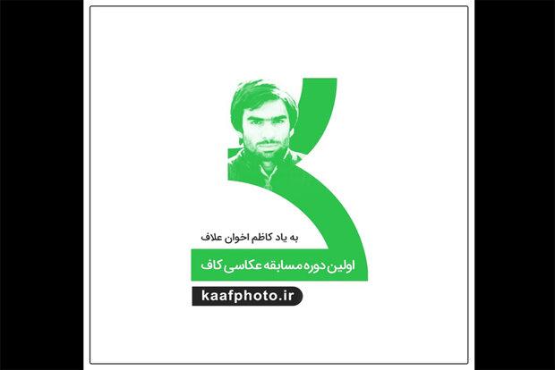 برگزاری اولین دوره مسابقه عکاسی «کاف»/ فراخوان منتشر شد