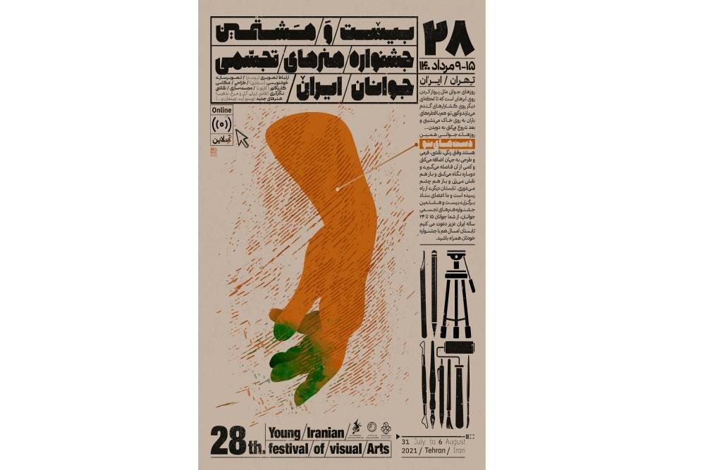 پوستر بیست و هشتمین جشنواره هنرهای تجسمی جوانان رونمایی شد