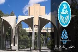 آخرین مرحله پذیرش دوره DBA و MBA دانشگاه تهران در تابستان