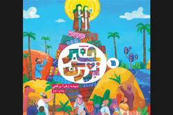 چاپ دوم «خبر بزرگ» برای کودکان عرضه شد
