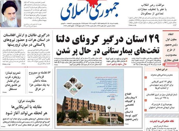 روزنامههای صبح یکشنبه ۱۰ مرداد ۱۴۰۰