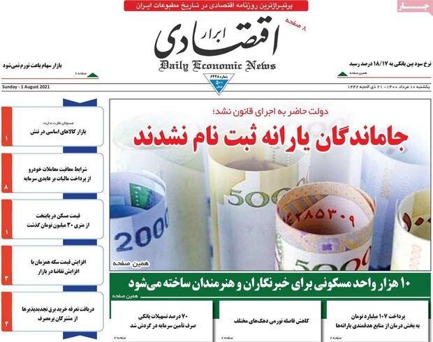 روزنامههای اقتصادی یکشنبه ۱۰ مرداد ۱۴۰۰