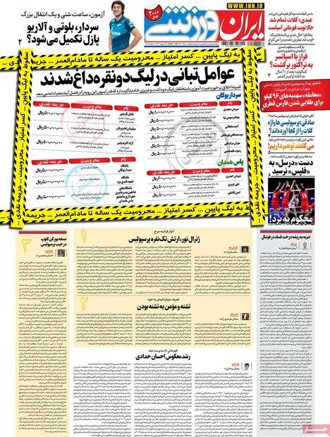 روزنامههای ورزشی یکشنبه ۱۰ مرداد ۱۴۰۰