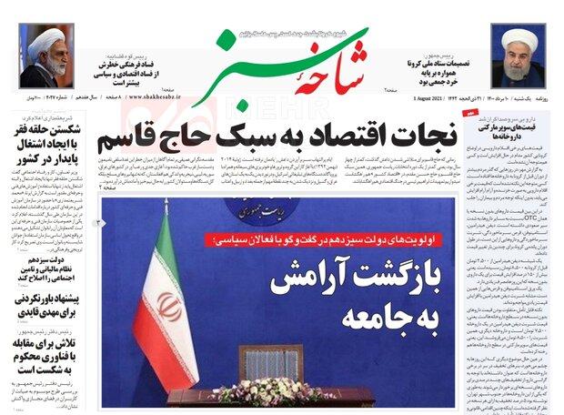 صفحه اول روزنامه های استان قم ۱۰ مرداد ۱۴۰۰