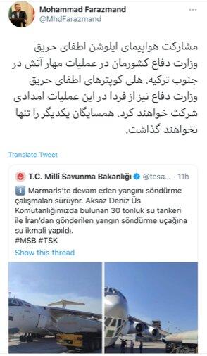 Iran MoD helps Turkey in fire control operations