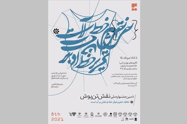 افتتاحیه جشنواره ملی نقش تن پوش برگزار میشود/ رونمایی از پوستر