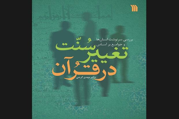 چاپ کتابی درباره سنت تغییر در قرآن کریم