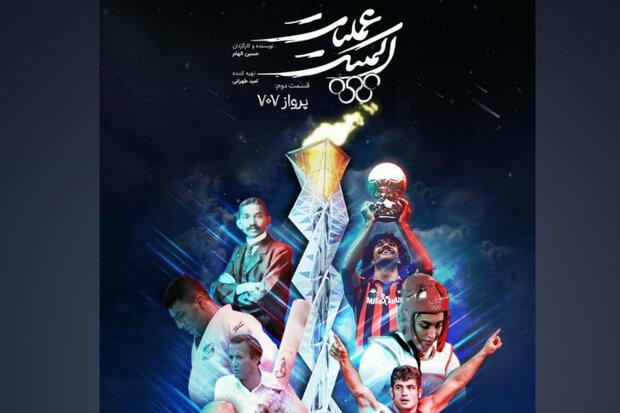 مستند «عملیات المپیک» روی آنتن شبکه سه