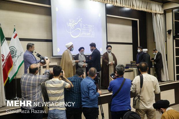 مراسم اختتامیه هفتمین جشنواره فرهنگی و هنری «وقف چشمه همیشه جاری»