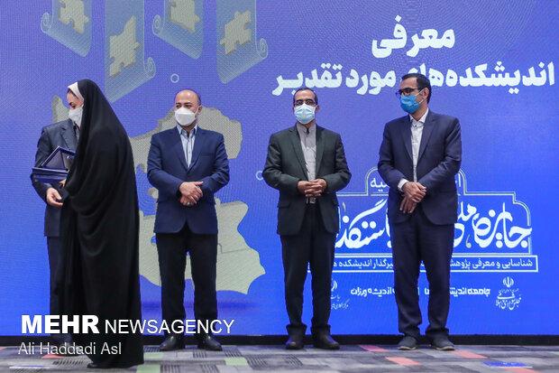 برگزیدگان نخستین جایزه ملی سیاستگذاری اعلام شدند