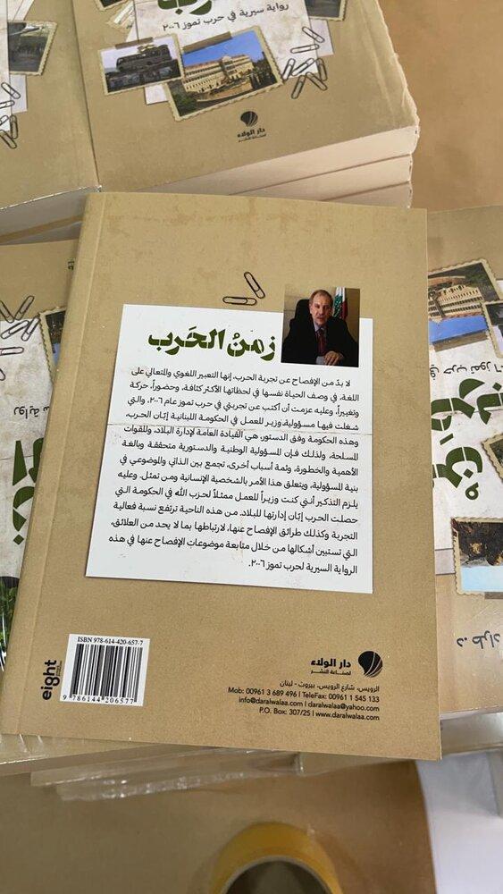 """إصدار كتاب """"زمن الحرب"""" للكاتب طراد حماده"""