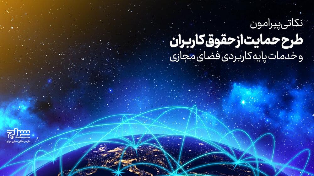 بیانیهی سازمان فضای مجازی سراج در خصوص طرح حمایت از فضای مجازی