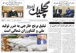 صفحه اول روزنامه های گیلان ۱۱ مرداد ۱۴۰۰
