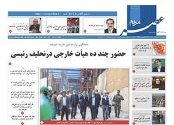 صفحه اول روزنامه های فارس ۱۱ مرداد ۱۴۰۰