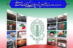 شورای هماهنگی تبلیغات اسلامی آماده همکاری با دولت سیزدهم است