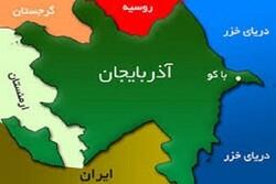 مرزبانی جمهوری آذربایجان: هیچ نیروی خارجی در مرز ما نیست