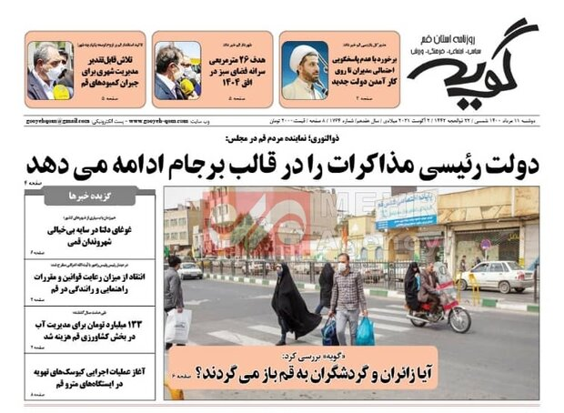 صفحه اول روزنامه های استان قم ۱۱ مرداد ۱۴۰۰