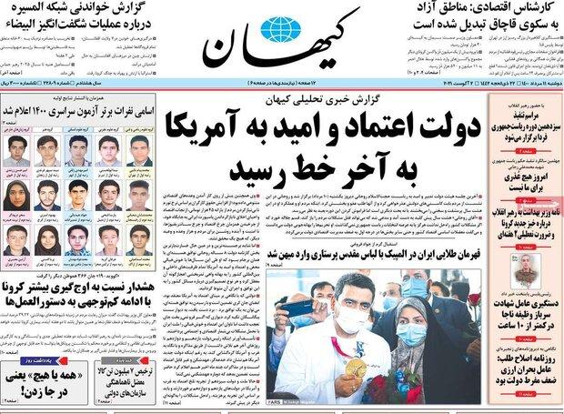 روزنامههای صبح دوشنبه ۱۱ مرداد ۱۴۰۰