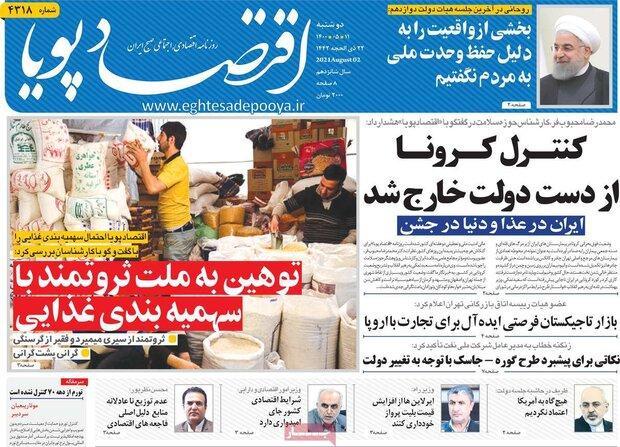 روزنامههای اقتصادی دوشنبه ۱۱ مرداد ۱۴۰۰