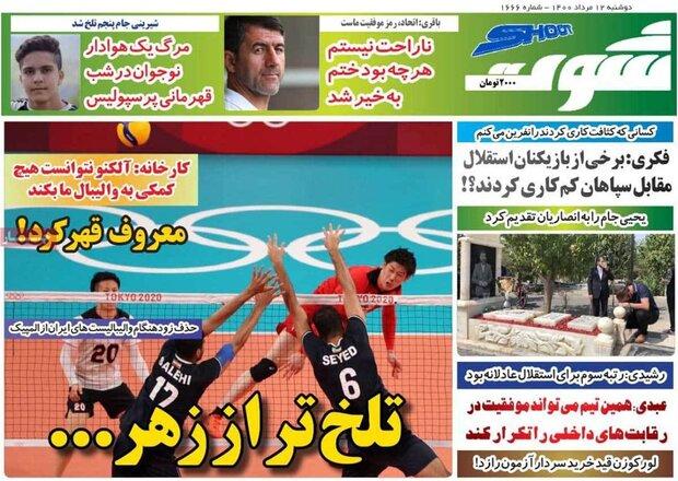روزنامههای ورزشی دوشنبه ۱۱ مرداد ۱۴۰۰