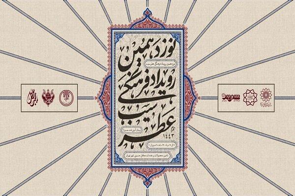 نوزدهمین نمایشگاه «عطر سیب و شمیم حسینی» در تهران برگزار میشود