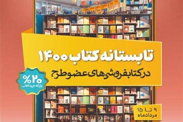 فروش ۸ میلیاردی تابستانه کتاب در دو روز اول