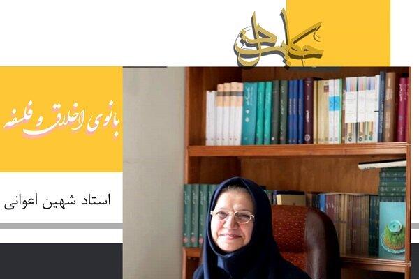 نمایش مستند زندگی شهین اعوانی در برنامه «حکایت دل» شبکه چهار