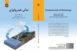 «مبانی هیدرولوژی» منتشر شد/ روشهای برنامهریزی برای منابع آب