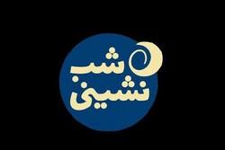 روحانی چینی به برنامه «شب نشینی» می آید