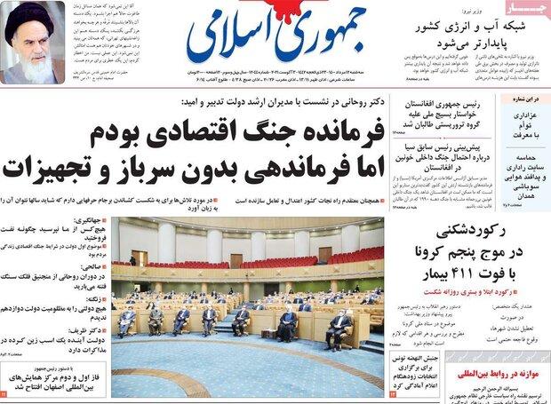 روزنامههای صبح سهشنبه ۱۲ مرداد ۱۴۰۰