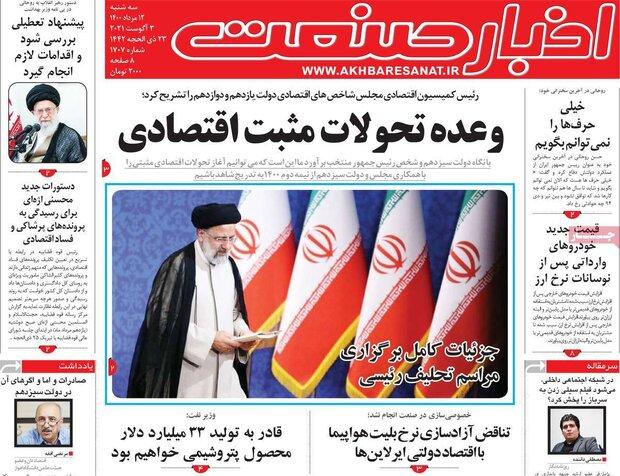 روزنامههای اقتصادی سهشنبه ۱۲ مرداد ۱۴۰۰