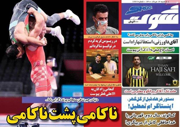 روزنامههای ورزشی سهشنبه ۱۲ مرداد ۱۴۰۰
