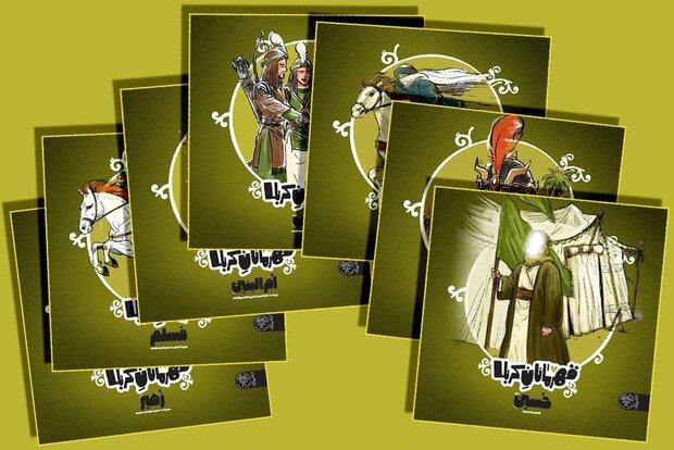 مجموعه هفتجلدی «قهرمانان کربلا» برای کودکان چاپ شد